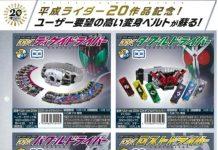 4 DX Kamen Rider Belt