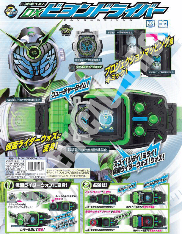 First Look Kamen RIder Woz