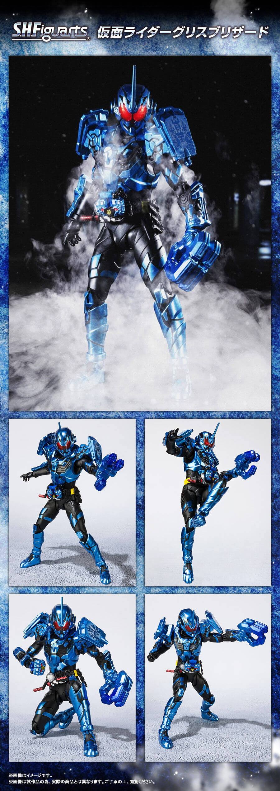 S.H.Figuarts Grease Blizzard