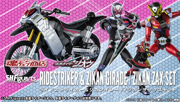 S.H.Figuarts Ride Striker