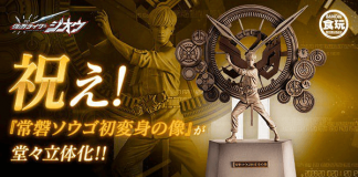 Statue Henshin Pertama Tokiwa Sougo