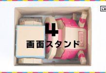 Nintendo Labo Box